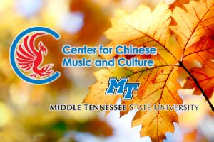 Center for Chinese Music and Culture fall 2019 events promo with MT logo